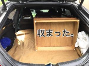 乗用車の荷台に無事収まった標本箱です。