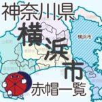 神奈川県横浜市の地図です。赤帽一覧