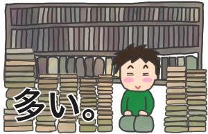 本が多すぎる引越しです。