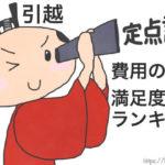 引越し侍が望遠鏡を覗き込んでいるイラスト(パロディ)です。