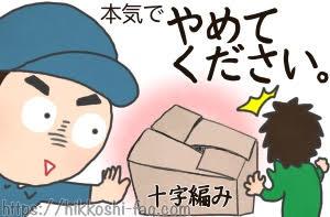 十字で編んだダンボールの箱を見て、「本気でやめてください」といった得ている作業員です。