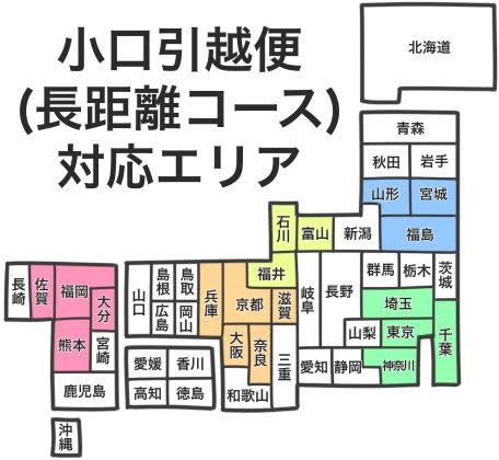 小口引越便の対応エリアを色分けした地図です。