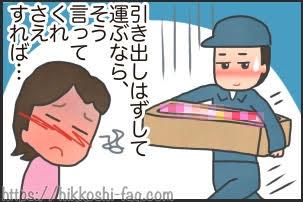 タンスの荷造り漫画です。