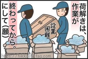 荷解き開始が早すぎて設置作業がこんなんで困っている引越し作業員です。