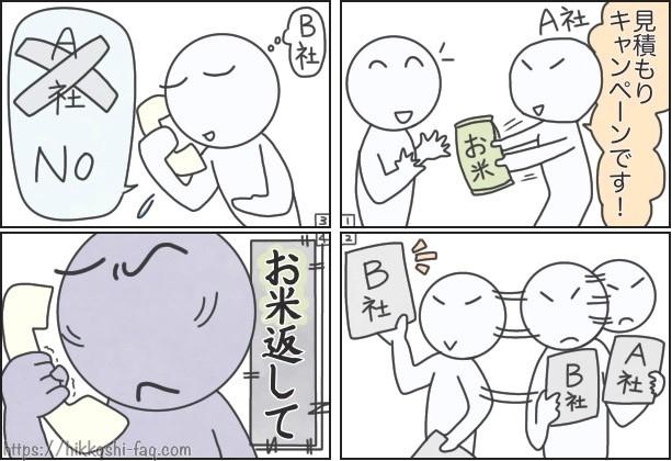 プレゼントしたお米を返してくれという営業マンに驚く依頼主です。