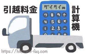 引越し料金計算器のイラストです。