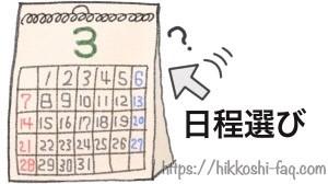日程選び。3月のカレンダーのイラストです。