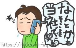 電話の勧誘に困惑する人です。