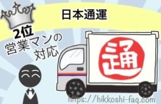 営業マンの対応2位日本通運です。