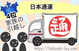 家族の引越4位日本通運です。
