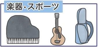 ピアノ、ギター、ゴルフバッグ