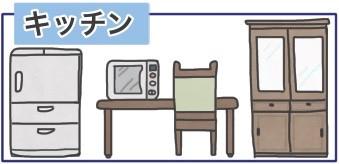 冷蔵庫、ダイニングテーブル、電子レンジ、食器棚