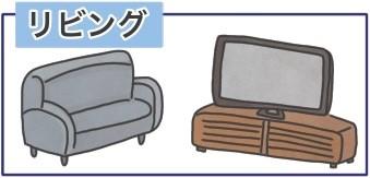 ソファー、テレビ、テレビ台