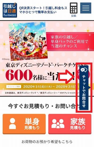 日本通運のWebサイトのチャットで問合せのボタンです。