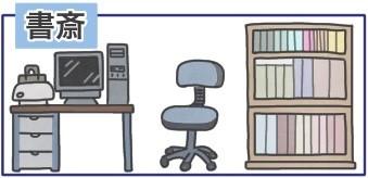 パソコンデスク、プリンター、パソコン、チェアー、本棚