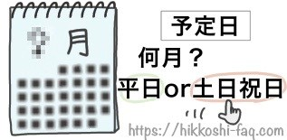 引越しの予定日・カレンダー