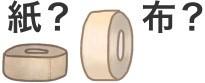 紙のガムテープか布のガムテープか。