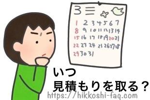 3月のカレンダーを見ながら、いつ見積もりを取るか考えている人です。