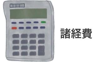 諸経費・計算機