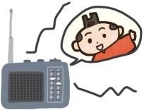 ラジオコマーシャル引越し侍