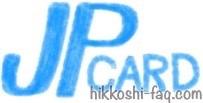 JPカードのロゴマークのイメージです。