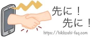 電話から手が伸びて握手をしているイラストです。