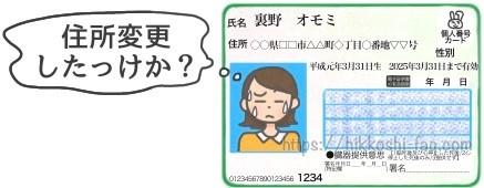 マイナンバーカードの住所変更をしたか迷う人です。