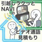 引越しラクっとNAVIのビデオ通話見積もりのイメージです。