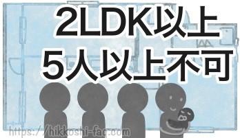 2LDK以上5人以上不可