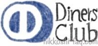 ダイナースクラブカードのロゴマークのイメージです。