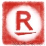 楽天カードのロゴマークのイメージです。