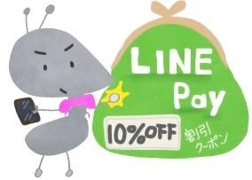 アリさんのLINEPayクーポンのイメージです。
