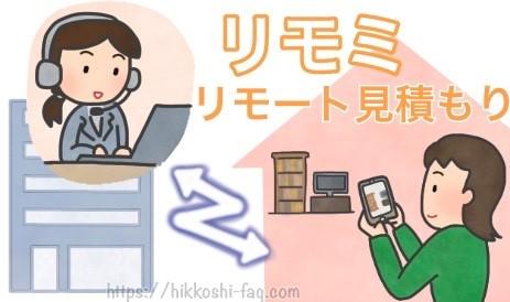 日本通運のリモミのイメージイラストです。