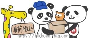 サカイ引越センターのパンダとnanacoとPontaと楽天パンダです。