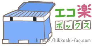 エコ楽ボックスのイメージ