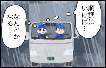 雨の中車を走らせて順調にいけば何とかなるかと考えているドライバー