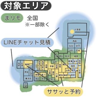 サカイのリモート見積もり対応エリア日本地図